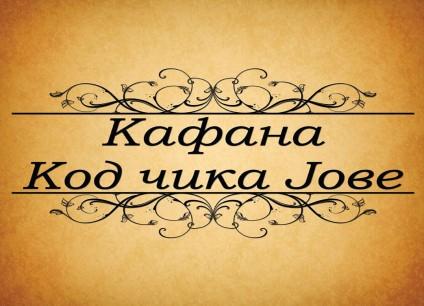 kafana-kod-cika.jove-logo
