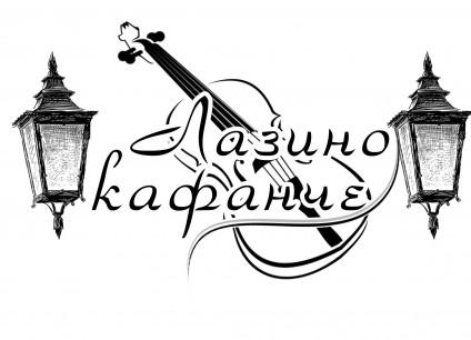 lazino-kafance-logo